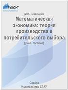 Математическая экономика: теория производства и потребительского выбора