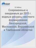 Современные и ожидаемые до 2015 г. водные ресурсы местного формирования Белгородской, Московской, Воронежской и Тамбовской областей