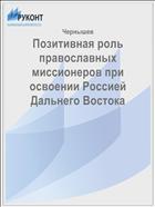 Позитивная роль православных миссионеров при освоении Россией Дальнего Востока