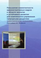 Повышение компетентности административных кадров в области экологии и устойчивого развития для комплексного управления природными ресурсами трансграничной экосистемы бассейна оз. Байкал