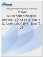 Новый энциклопедический словарь / [под общ. ред. К. К. Арсеньева] Луб - Мах. Т. 25