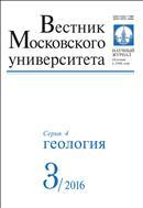 «Вестник Московского Университета. Серия 4. Геология» — 2003