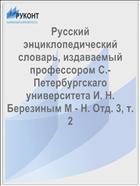 Русский энциклопедический словарь, издаваемый профессором С.-Петербургскаго университета И. Н. Березиным М - Н. Отд. 3, т. 2