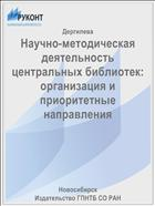 Научно-методическая деятельность центральных библиотек: организация и приоритетные направления