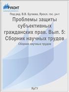 Проблемы защиты субъективных гражданских прав. Вып. 5: Сборник научных трудов