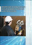 Физические основы методов неразрушающего контроля качества изделий