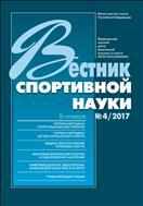 Вестник спортивной науки