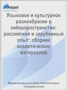 Языковое и культурное разнообразие в киберпространстве: российский и зарубежный опыт: сборник аналитических материалов