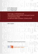 Методы управления технологическими процессами строительства асфальтобетонных покрытий