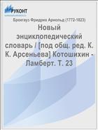 Новый энциклопедический словарь / [под общ. ред. К. К. Арсеньева] Котошихин - Ламберт. Т. 23