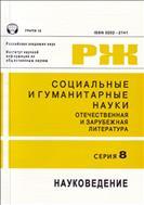 Социальные и гуманитарные науки. Отечественная и зарубежная литература. Серия 8: Науковедение. Реферативный журнал