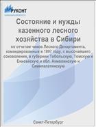 Состояние и нужды казенного лесного хозяйства в Сибири