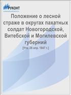 Положение о лесной страже в округах пахатных солдат Новогородской, Витебской и Могилевской губерний