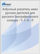 Азбучный указатель имен русских деятелей для русского биографического словаря : Ч. 1- А - Л