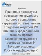 Правовые процедуры прекращения трудового договора вследствие нарушения установленных Трудовым кодексом РФ или иным федеральным законом правил заключения трудового договора ( статья 84 Трудового кодекса Российской Федерации)