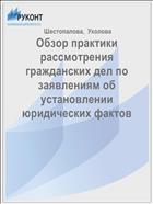 Обзор практики рассмотрения гражданских дел по заявлениям об установлении юридических фактов