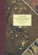 «История Иудейской войны» Иосифа Флавия: Древнерусский перевод. Т. II