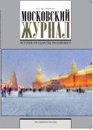 Московский журнал. История государства Российского