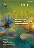 Геология, геофизика и разработка нефтяных и газовых месторождений