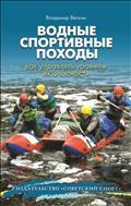 Водные спортивные походы: как управлять уровнем их опасности