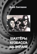 Шахтеры Кузбасса на экране