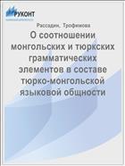 О соотношении монгольских и тюркских грамматических элементов в составе тюрко-монгольской языковой общности