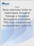 Ввод советских войск на территорию Западной Украины и Западной Белоруссии в сентябре 1939 года: современная историография событий.