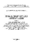Прикладные методы оптимизации. Ч. I. Методы решения задач линейного программирования