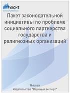 Пакет законодательной инициативы по проблеме социального партнерства государства и религиозных организаций