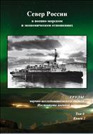 Труды научно-исследовательского отдела Института военной истории. Т.6. Книга 2: Север России в военно-морском и экономическом отношениях