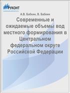 Современные и ожидаемые объемы вод местного формирования в Центральном федеральном округе Российской Федерации