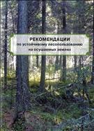 Рекомендации по устойчивому лесопользованию на осушаемых землях