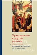 Христианство и другие религии : сборник статей