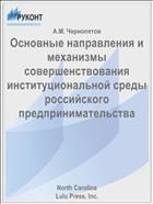 Основные направления и механизмы совершенствования институциональной среды российского предпринимательства