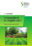 Газоноведение на Среднем Урале