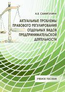 Актуальные проблемы правового регулирования отдельных видов предпринимательской деятельности