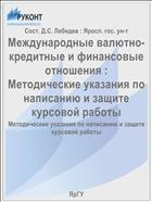 Международные валютно-кредитные и финансовые отношения :  Методические указания по написанию и защите курсовой работы