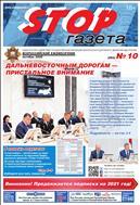 Stop-газета