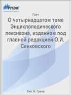 О четырнадцатом томе Энциклопедического лексикона, изданном под главной редакцией О.И. Сенковского