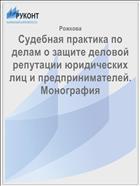 Судебная практика по делам о защите деловой репутации юридических лиц и предпринимателей. Монография