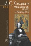А.С.Хомяков — мыслитель, поэт, публицист. Т.2
