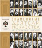Знаменитые деятели искусства в Санкт-Петербургском университете
