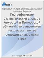 Географическо-статистический словарь Амурской и Приморской областей, со включением некоторых пунктов сопредельных с ними стран