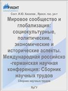 Мировое сообщество и глобализация: социокультурные, политические, экономические и исторические аспекты. Международная российско-германская научная конференция: Сборник научных трудов
