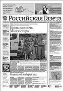 Российская газета - федеральный выпуск