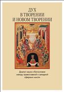 Дух в творении и новом творении: диалог науки и богословия между православной и западной сферами мысли