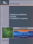 Элементы линейной алгебры в примерах и задачах