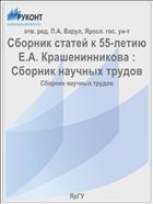 Сборник статей к 55-летию Евгения Алексеевича Крашенинникова