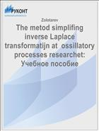 The metod simplifing inverse Laplace transformatijn at  ossillatory processes researchet: Учебное пособие