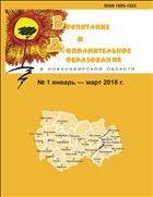 Воспитание и дополнительное образование в Новосибирской области
